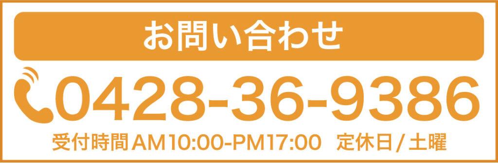 お問い合わせTEL:0428-36-936/受付時間AM10:00-PM17:00